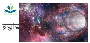 ब्रह्मांड