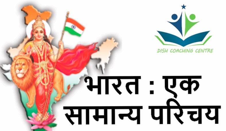 भारत : एक सामान्य परिचय