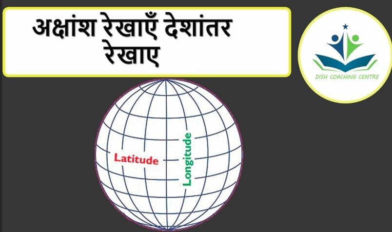 अक्षांश रेखाएँ देशांतर रेखाएँ