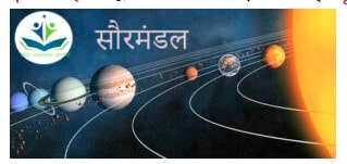 सौरमंडल-solar system In Hindi-sormandal