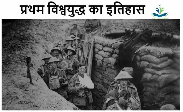 World War 1 in Hindi