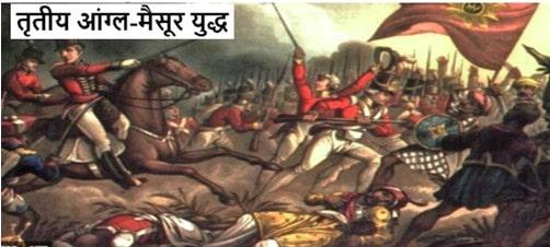 तृतीय आंग्ल-मैसूर युद्ध के कारण क्या थे | 3rd Anglo-Mysore War